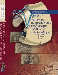 Українська національна революція XVII ст. (1648-1676 рр.)