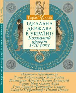 Ідеальна держава в Україні? Козацький проект 1710 року