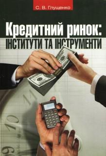 Кредитний ринок: інститути та інструменти