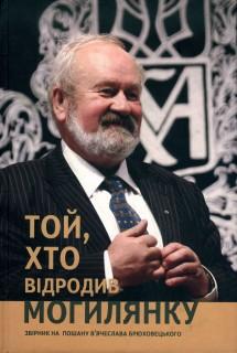 Той, хто відродив Могилянку:  до 60-ліття В'ячеслава Брюховецького***