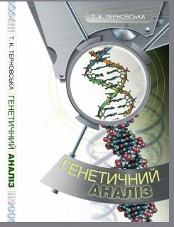 Генетичний аналіз