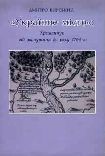 «Українне місто»: Кременчук від заснування до року 1764-го***