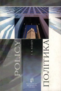 Політика. Основні концепції в суспільних науках