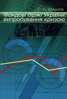 Фондові біржі України: випробування кризою