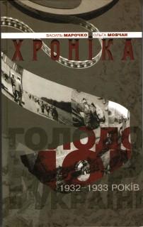 Голодомор 1932–1933 років в Україні. Хроніка