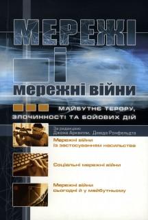 Мережі і мережні війни. Майбутнє терору, злочинності та бойових дій