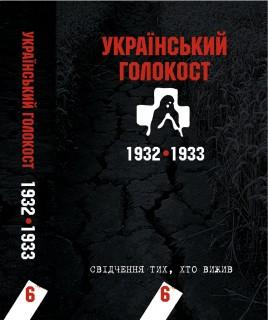 Український голокост 1932–1933. Свідчення тих, хто вижив. Том 6