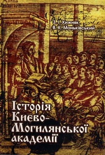 Історія Києво-Могилянської академії