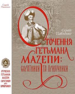 Оточення гетьмана Мазепи: соратники та прибічники