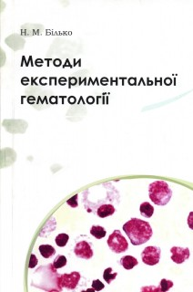 Методи експериментальної гематології