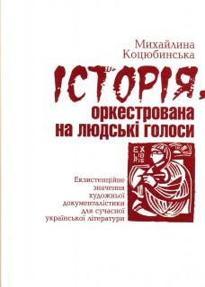 Історія, оркестрована на людські голоси. Екзистенційне значення художньої документалістики для сучасної української літератури
