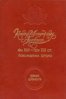 Києво-Могилянська академія кін. XVII – поч. XIX ст.: повсякденна історія. Збірник документів***