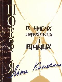 Поезія Ліни Костенко в часах перехідних і вічних. Матеріали круглого столу