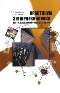 Практикум з мікроекономіки