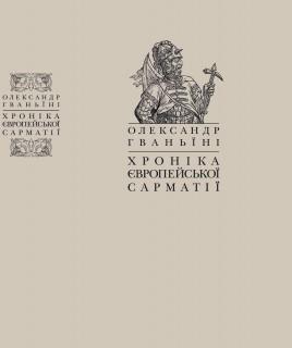 Хроніка європейської Сарматії