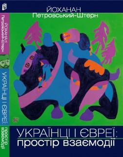 Українці і євреї: простір взаємодії