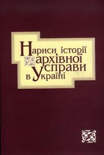 Нариси історії архівної справи в Україні
