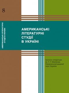Американські літературні студії в Україні. Випуск 8