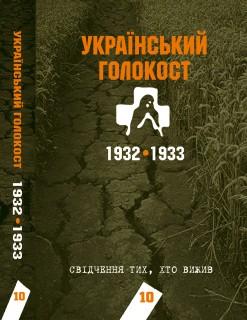 Український голокост 1932-1933: Свідчення тих, хто вижив. Том 10