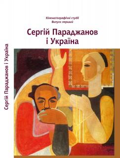 Сергій Параджанов і Україна
