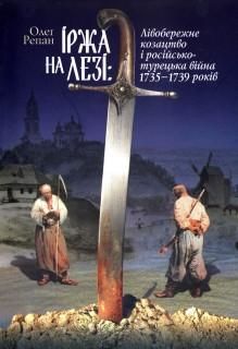 Іржа на лезі: лівобережне козацтво і російсько-турецька війна 1735-1739 років