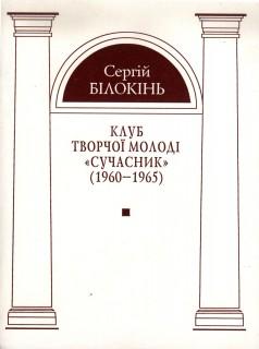"""Клуб творчої молоді """"Сучасник"""" (1960-1965)"""