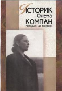 Історик Олена Компан. Матеріали до біографії