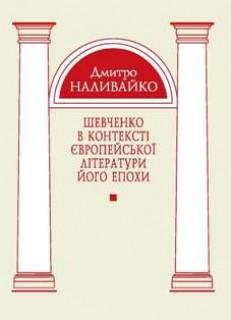 Шевченко в контексті європейської літератури його епохи