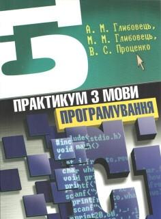 Практикум з мови програмування Сі