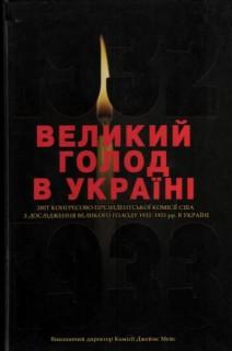 Великий голод в Україні 1932–1933 років. У 4 т. Том ІV. Свідчення очевидців для Комісії Конгресу США