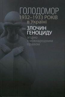 Голодомор 1932-1933 років в Україні як злочин геноциду згідно з міжнародним правом