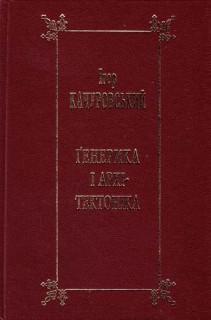 Генерика і архітектоніка. Книга 2: Засади наукового літературознавства; жанри нового письменства