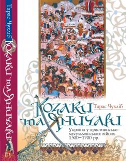 Козаки та яничари. Україна у християнсько-мусульманських війнах 1500-1700 рр.