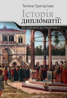Історія дипломатії: від давнини до кінця XVIII ст.