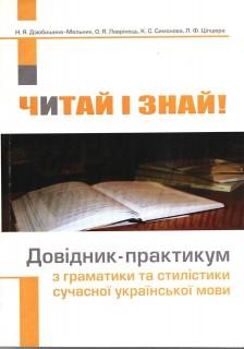 Читай і знай! Довідник-практикум з граматики та стилістики сучасної української мови
