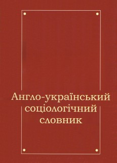 Англо-український соціологічний словник