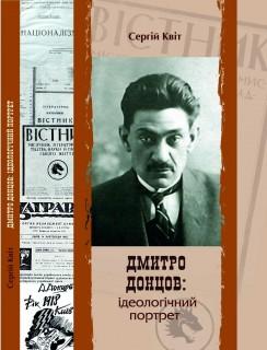 Дмитро Донцов: ідеологічний портрет