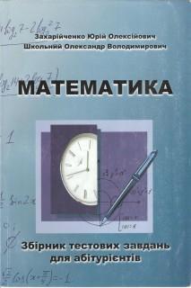 Математика. Збірник тестових завдань для абітурієнтів. Навчально-методичне видання