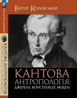 Кантова антропологія: джерела, констеляції, моделі*