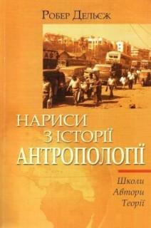 Нариси з історії антропології. Школи. Автори. Теорії
