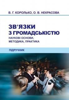 Зв`язки з громадськістю. Наукові основи, методика, практика. Навчальне видання