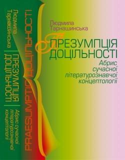 Презумпція доцільності: Абрис сучасної літературознавчої концептології