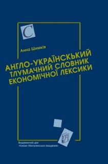Англо-український тлумачний словник економічної лексики