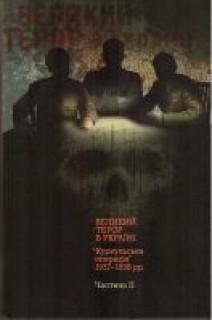 Великий терор в Україні. «Куркульська операція» 1937-1938 рр. Част. ІІ