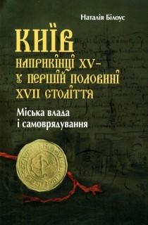 Київ наприкінці  XV – у першій половині  XVII століття. Міська влада і самоврядування