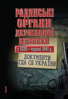 Радянські органи державної безпеки у 1939 – червні 1941 р. Документи ГДА СБ України. Ч. 1.