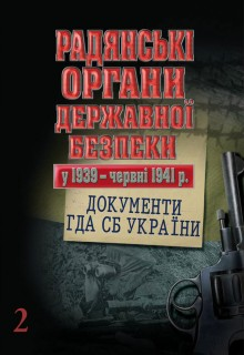 Радянські органи державної безпеки у 1939 – червні 1941 р. Документи ГДА СБ України. Ч. 2.*