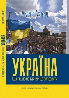 Україна: що пішло не так і як це виправити
