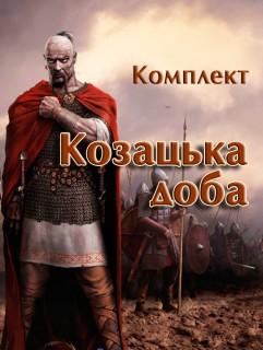 Козацька доба. Комплект