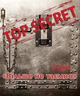 Серія «Більше не таємно»